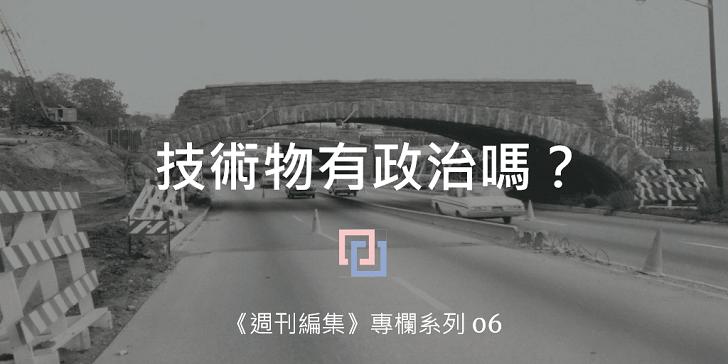 長島低架橋的政治性