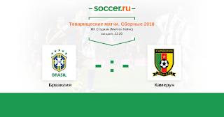 Бразилия – Камерун прямая трансляция онлайн 20/11 в 22:30 по МСК.