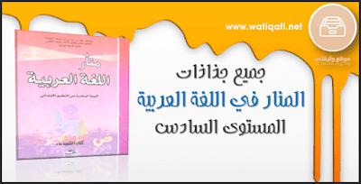 جذاذات المنار في اللغة العربية