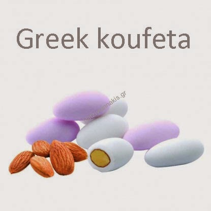 Sugar coated almonds from Greece