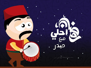 صور رمضان احلى مع حيدر