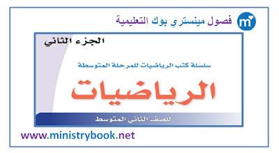 كتاب الرياضيات للصف الثاني متوسط الجزء الثاني 2018-2019-2020-2021