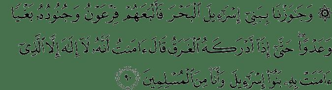 Surat Yunus Ayat 90