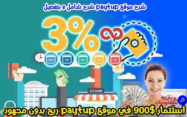 شرح موقع Paytup بالتفصيل خطوة بخطوة و كيف احقق منه اكتر من 100 $ يوميا ( اثبات الدفع ) ربح 3% من راسمالك يوميا و السحب يومي مع مميزات اخرى مع موقع Paytup الروسي, شرح Paytup, Paytup, موقع Paytup الروسي, شرح موقع Paytup الروسي, شرح موقع Paytup استراتيجية الوصول الى 100 دولار في اليوم مع البنك الروسي الجديد Paytup عاجل: إثبات سحب30$ مدخول يومي PAYTUP سيغير حياتك سارع + بتاريخ 5-2-2017 شرح موقع Paytup بالتفصيل خطوة بخطوة و كيف احقق منه اكتر من 100 $ يوميا ( اثبات الدفع ) لماذا توقف paytup عن الدفع ؟ شرح paytup,السحب paytup,إثبات paytup,إثبات السحب مباشرة من شركة paytup,إثبات السحب مباشرة paytup,الربح من الانترنت paytup,شرح شاهد كيف استثمر 300$ paytup,الربح من اليوتيوب paytup,تعريف الربح paytup,الربح من الفيس بوك paytup,الربح الحلال paytup,الربح من الانترنت 2015 paytup,ربح المال من الانترنت بسرعة,paytup,ربح المال من الانترنت بالمغرب,ربح المال من الانترنت 2016,ربح البيتكوين 2016 paytup الاستثمار, الارباح, bitcoin, payeer, payoneer, بتكوين, payza, PerfectMoney, paytup, السحب والايداع, بنك paytup, شرح شرح بنك paytup وكيفيه الاستثمار والسحب والايداع شرح موقع Paytup وإستثمار 500 دولار وإثبات السحب الفوري Questra World,Questra Holdigs,AGAM,Network Marketing,MLM,atlanticgam,questra,make money,earning money,Trading,Advertising,Advertisement,free,BTC,invest,maroc,PTC,forex,كويسترا,دخل شهرى ثابت,ارباح الفوركس,ريسايكلكس,بيتكوين,استثمار البيتكوين,إثبات الدفع من موقع,الربح من الانترنت,العمل من المنزل,الاستثمار,العمل عبر النت,إستثمار,الربح من النت بالمجان,الربح من النت,شركة مغربية,الاشهار,مجانى,paytup,3%,paytup شرح موقع,paytup شرح,إثبات السحب عاجل: إثبات سحب322$ مدخول يومي PAYTUP سيغير حياتك سارع + بتاريخ 11-2-2017 فيديو مباشرة من مقر شركة paytup + إثبات السحب 15$ شرح paytup,إثبات السحب paytup,السحب paytup,إثبات paytup,إثبات السحب مباشرة من شركة paytup,الربح من الانترنت paytup,شرح شركة paytup,شرح شركة skyllex,شرح شركة razzleton,شرح شركة x-binary,شرح شركة medicineton,شرح شركة mexeer,الربح من اليوتيوب,paytup نصابة,razzleton نصاب,razzleton نصابة,skyllex نصابة,palmills نصاب,paytup نصاب عا