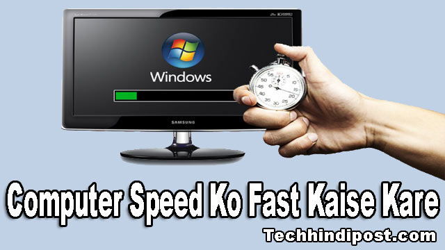 computer ki speed ko fast kaise kare