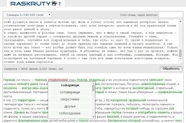 raskruty ru tools synonymizer