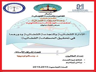 عرض PDF  تحت عنوان : الإدارة القضائية والنجاعة القضائية ودورهما في تحقيق الحكامة القضائية