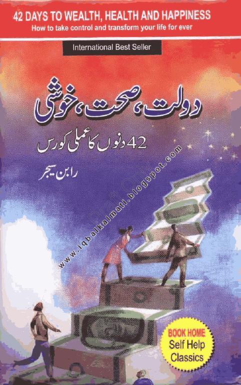 Doulat Sehat Khushi wealth, Health Happiness Urdu PDF Book