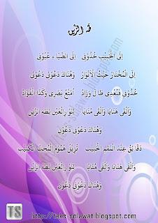 Teks Sholawat Khudzuni