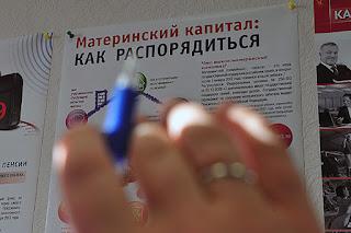 В Госдуму внесен законопроект об усилении контроля за расходованием маткапа