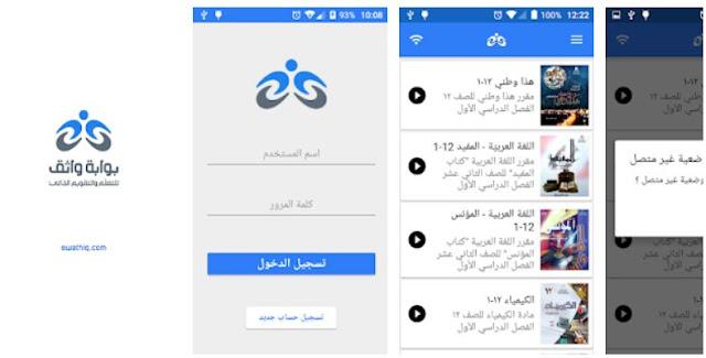 Download & Install Oman Wathiq Pro Mobile App
