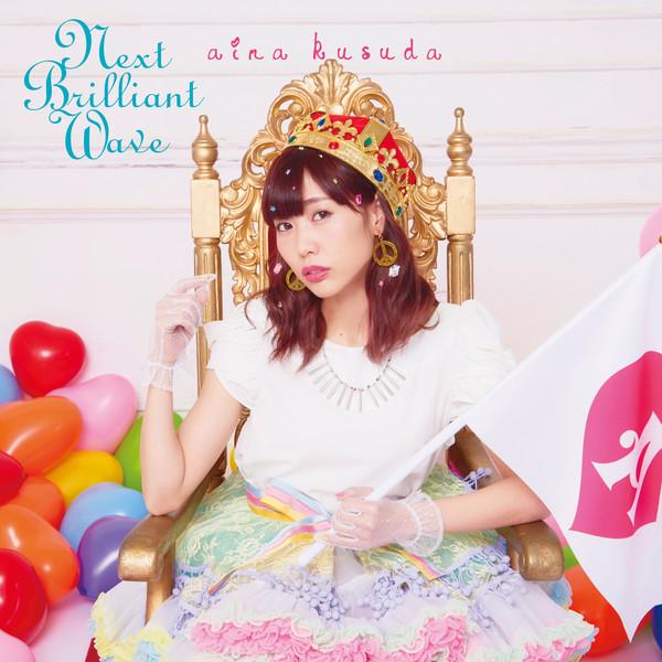 [Album] 楠田亜衣奈 – Next Brilliant Wave (2016.05.04/MP3/RAR)