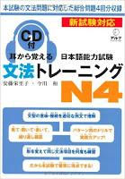 Mimi kara Oboeru N4 Bunpou  耳から覚える日本語能力試験 N4   文法 トレーニング