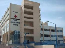 Θηβαίος Νικόλαος Δελτίο Τύπου_Νοσοκομεία Λιβαδειάς & Θήβας