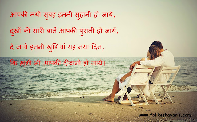 New Good Morning Shayari in Hindi - Good Morning Wishes Cards 2017