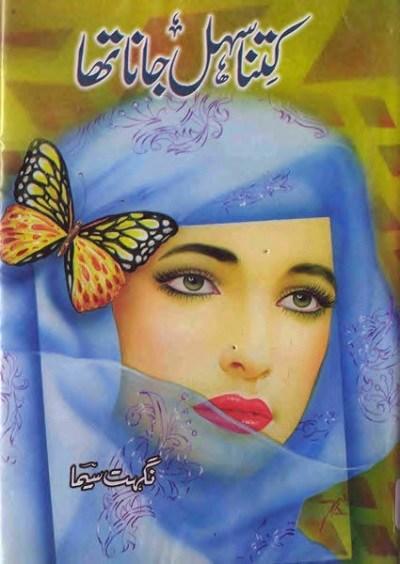 Kitna Sehal Jana Tha Novel By Nighat Seema Pdf Download
