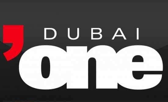 استقبال تردد قناة دبي وان Dubai One الجديد يناير 2018 على القمر نايل سات والعرب سات