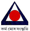 Assam Jatiya Bidyalay Recruitment 2019: Teacher/ Administrative Assistant