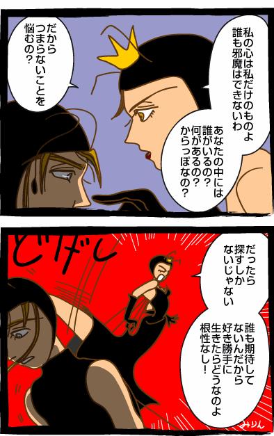 みつばち漫画みつばちさん:54. ああっ女王様っ!(5)