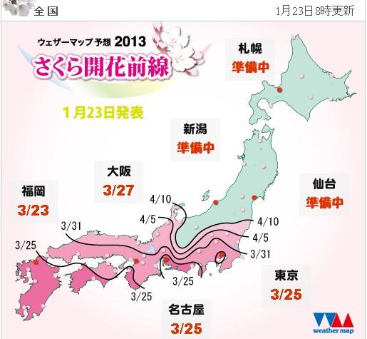 櫻前線 - WeatherMap