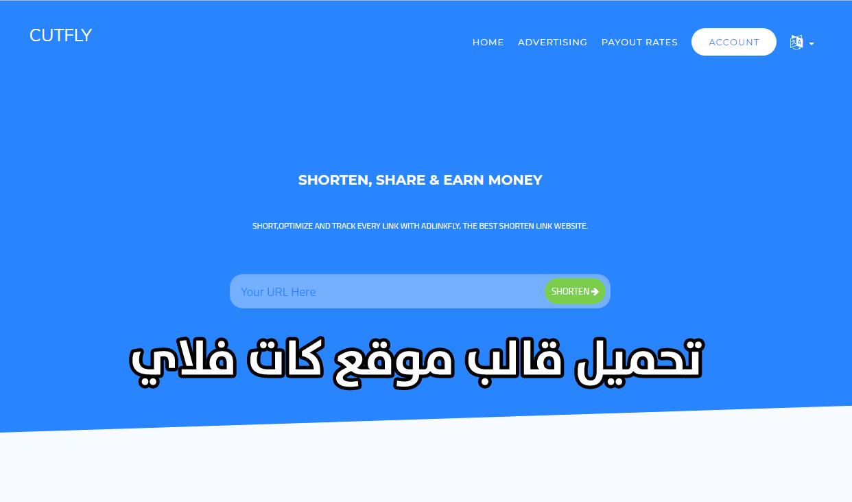 تحميل قالب موقع كات فلاي أفضل قالب لمواقع اختصار الروابط