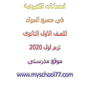 امتحانات الكترونية فى جميع المواد للصف الاول الثانوى ترم اول 2020  - موقع مدرستى