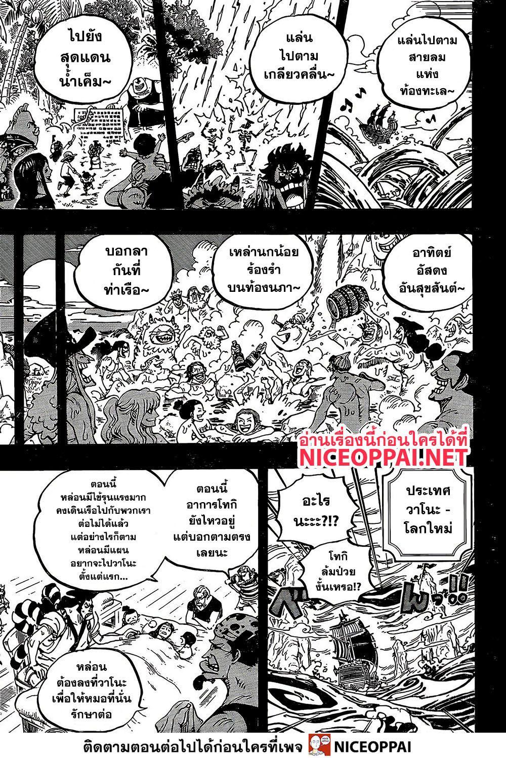 อ่านการ์ตูน One Piece ตอนที่ 967 หน้าที่ 10