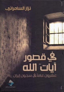 تحميل كتاب في قصور آيات الله pdf - نزار السامرائي