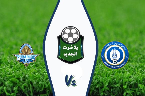 نتيجة مباراة  بيراميدز واسوان اليوم السبت 29 أغسطس 2020 الدوري المصري