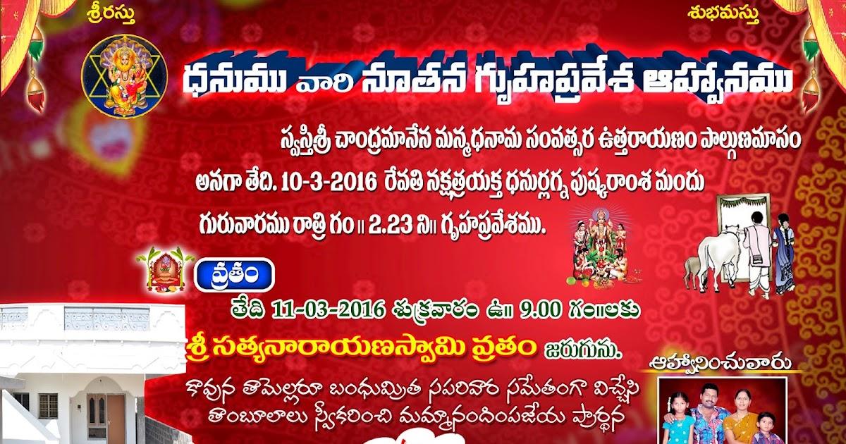 Gruhapravesam invite templates costumepartyrun gruhapravesam invitation card design in telugu stopboris Images
