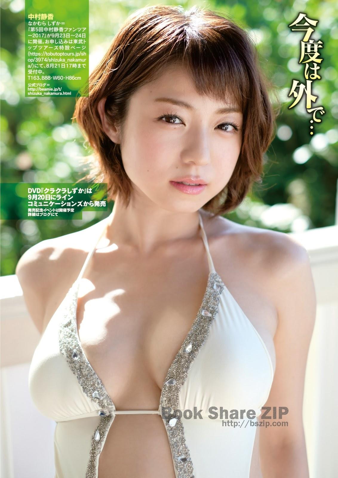 Shizuka Nakamura 中村静香, Shukan Jitsuwa 2017.8.24 (週刊実話 2017年8月24日号)