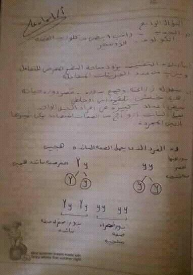 نموذج اجابة امتحان العلوم للصف الثالث الاعدادى الترم الثاني 2018 محافظة الاسكندرية