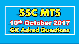 SSC MTS GK Asked Questions 10th October 2017 All Shifts \ All Slots