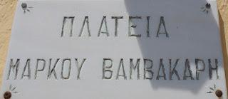 η προτομή του Μάρκου Βαμβακάρη στην Άνω Σύρο