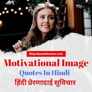 Inspirational Motivational image quotes in Hindi | हिंदी प्रेरणादाई सुविचार