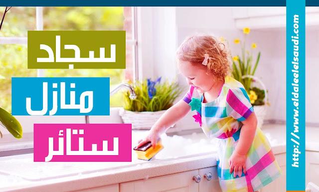 شركة تنظيف منازل وشقق بالقطيف