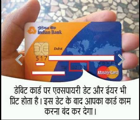 Debit card expiry date & Year