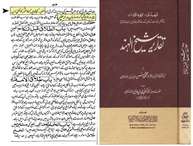 حضرت فاطمہ سلام اللہ علیھا زبان دراز تھیں