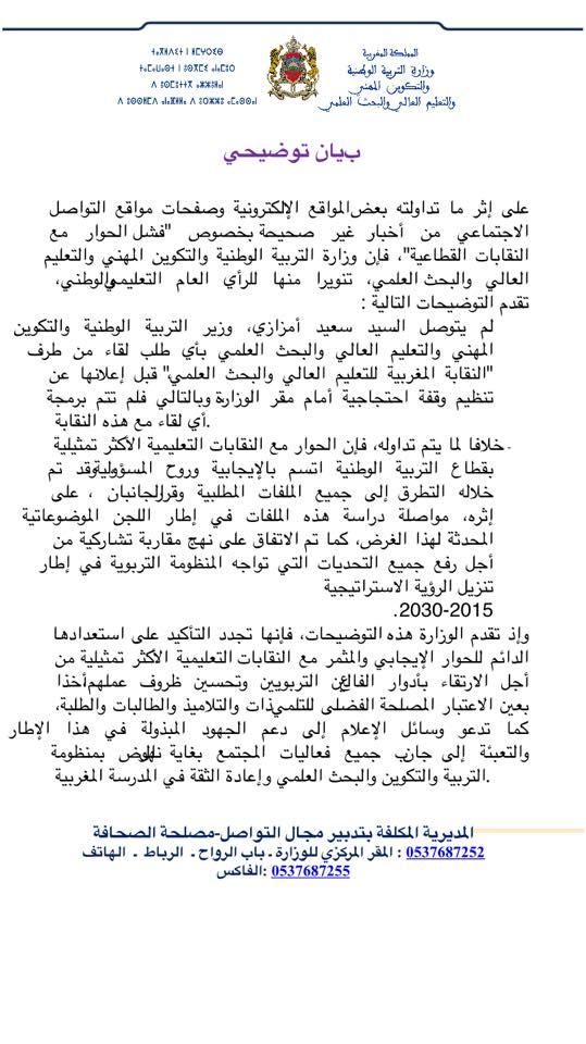 بيان توضيحي من وزارة التربية الوطنية بخصوص الحوار مع النقابات القطاعية