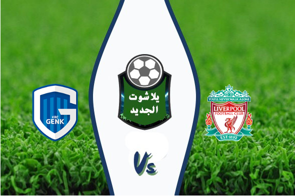 ليفربول يخطف انتصارا صعبا من جينك 2-1 اليوم 05-11-2019 دوري أبطال أوروبا