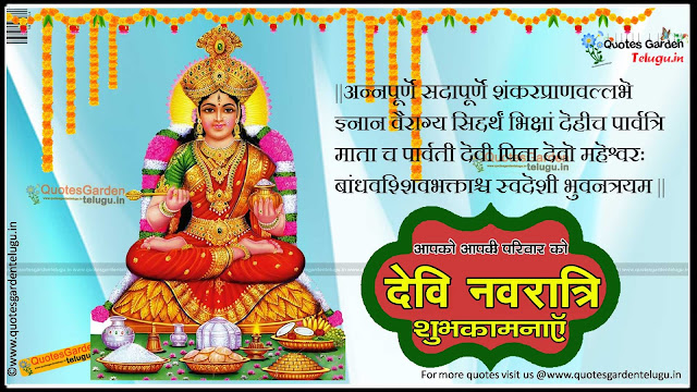 navaratri greetings quotes wallpapers stotra in hindi