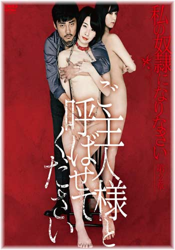 18+ Be My Master 2019 HDRip Japanese Adult Movie Free Poster