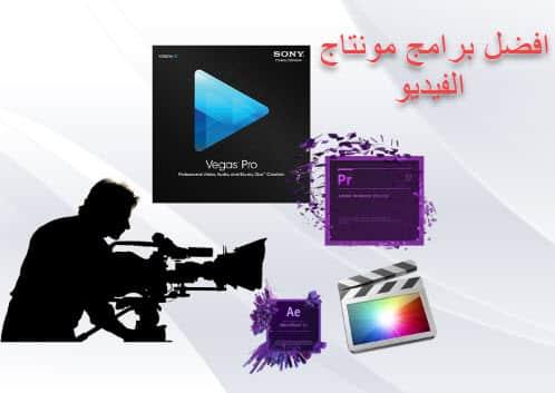 افضل برامج مونتاج احترافي,برنامج مونتاج للفيديو أحترافي,اسهل برنامج مونتاج,Professional video editing