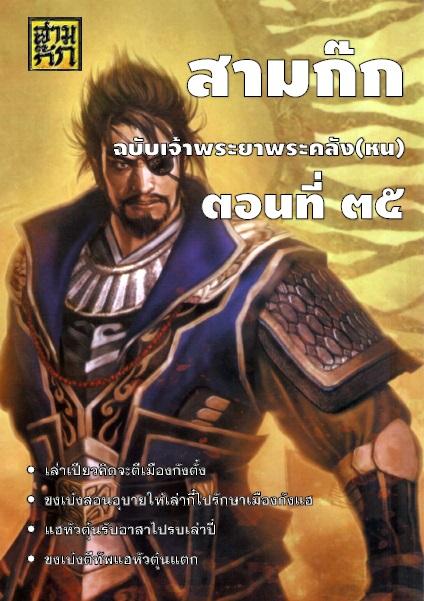 สามก๊ก ฉบับเจ้าพระยาพระคลัง(หน) ตอนที่ 35
