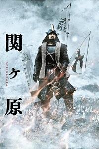 Watch Sekigahara Online Free in HD