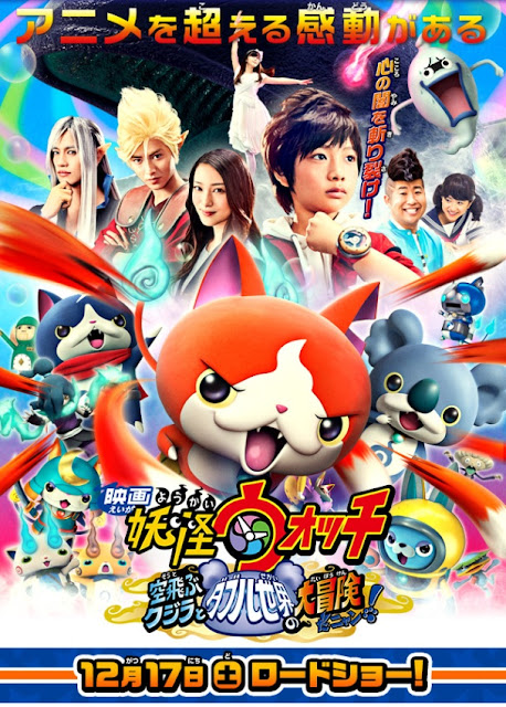 Sinopsis Yo-Kai Watch the Movie: Sora Tobu Kujira to Daburu Sekai no Daiboken da Nyan (2016)