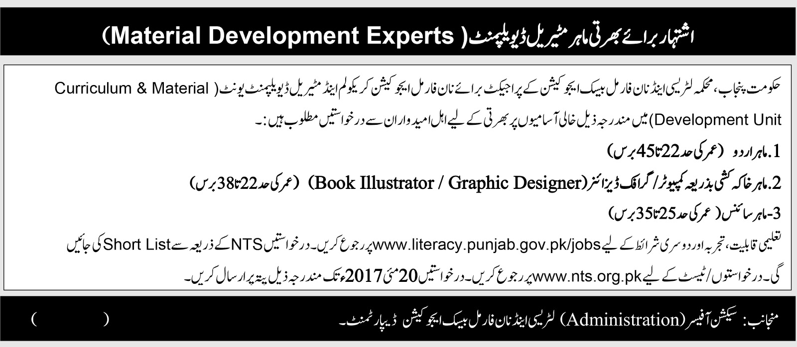 Jobs In  Literacy And Non Formal Basic Education Department Islamabad 4 May 2017