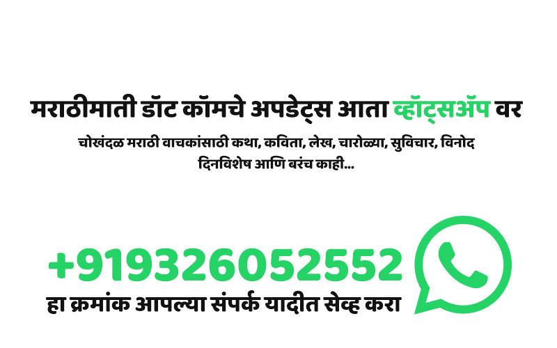मराठीमाती डॉट कॉम व्हॉट्सॲप सेवा | MarathiMati.com WhatsApp Service