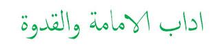 Adab Imam Dan Ma'mum