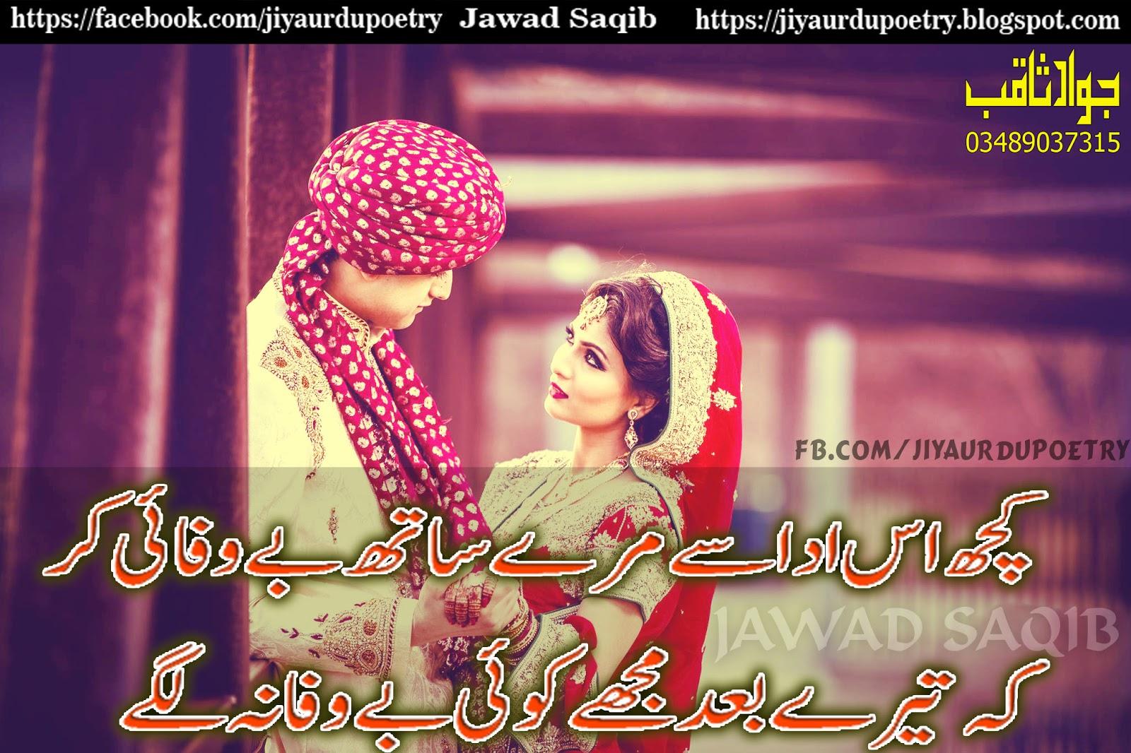pictures shayari